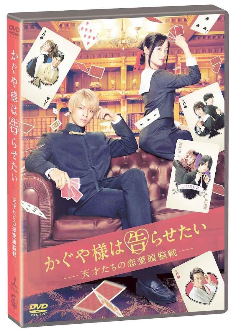 (DVD)「かぐや様は告らせたい ~天才たちの恋愛頭脳戦~」豪華版DVD