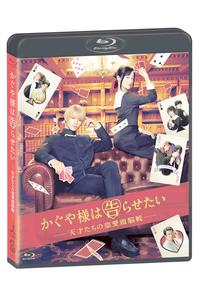 (BD)「かぐや様は告らせたい ~天才たちの恋愛頭脳戦~」通常版Blu-ray