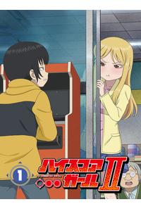 (DVD)ハイスコアガールII STAGE1 (初回仕様版)