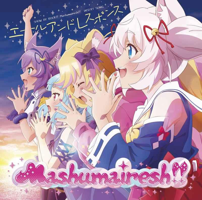 (CD)「SHOW BY ROCK!!ましゅまいれっしゅ!!」Mashumairesh!! 挿入歌 エールアンドレスポンス