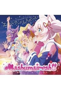 (CD)「SHOW BY ROCK!!ましゅまいれっしゅ!!」Mashumairesh!!挿入歌「エールアンドレスポンス」