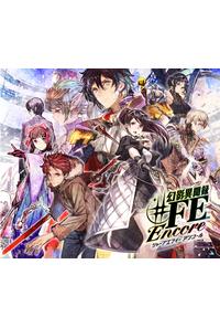 (CD)幻影異聞録#FE Encore ベストサウンドコレクション