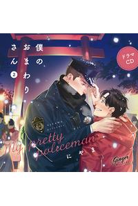 (CD)ドラマCD「僕のおまわりさん2」