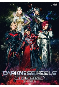 (DVD)舞台「DARKNESS HEELS~THE LIVE~SHINKA」