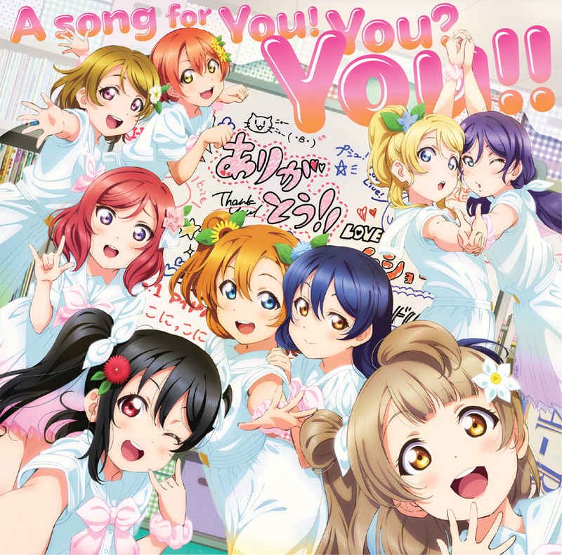 (CD)「ラブライブ!」A song for You! You? You!! (DVD付)/μ's
