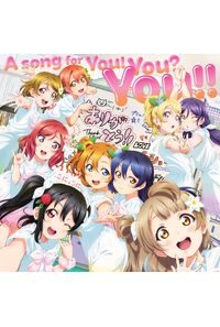 (CD)「ラブライブ」A song for You! You? You!! (DVD付)/μ's