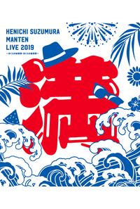 (BD)鈴村健一 満天LIVE 2019 ~ぼくらの前夜祭・ぼくらの後夜祭~ LIVE Blu-ray