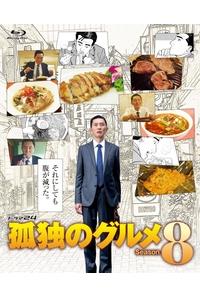 (BD)孤独のグルメ Season8 Blu-ray BOX