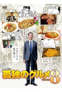 (DVD)孤独のグルメ Season8 DVD BOX