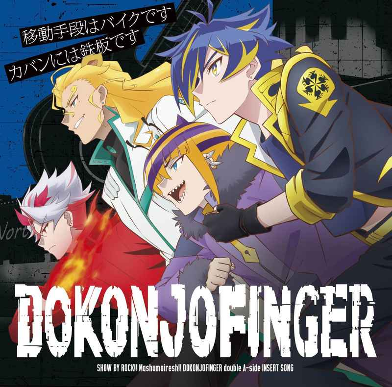 (CD)「SHOW BY ROCK!!ましゅまいれっしゅ!!」DOKONJOFINGER double A-side 挿入歌 移動手段はバイクです/カバンには鉄板です