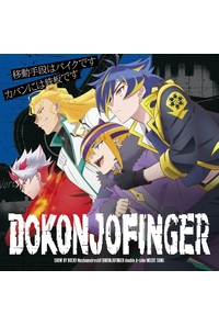 (CD)「SHOW BY ROCK!!ましゅまいれっしゅ!!」DOKONJOFINGER double A-side 挿入歌『移動手段はバイクです/カバンには鉄板です』