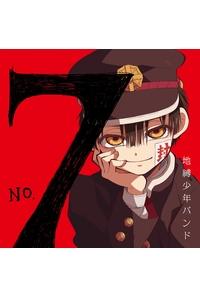 (CD)「地縛少年花子くん」オープニングテーマ No.7(初回盤)/地縛少年バンド
