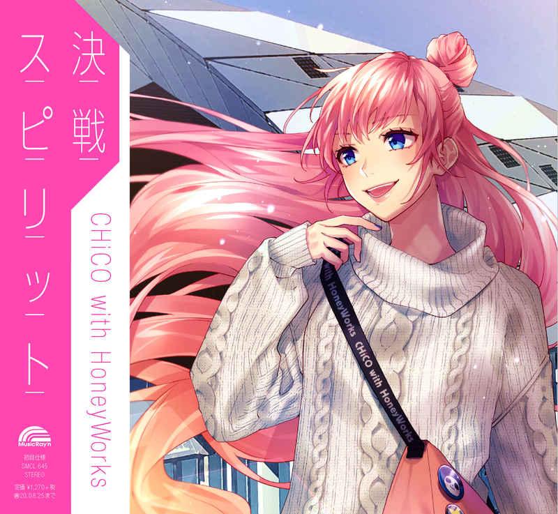 (CD)「ハイキュー!! TO THE TOP」エンディングテーマ 決戦スピリット(CHiCO with HoneyWorks 盤)/CHiCO with HoneyWorks