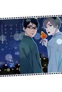 (CD)インディゴブルーのグラデーション (ブルースカイコンプレックス番外編)