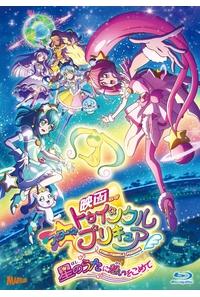 (BD)映画スター☆トゥインクルプリキュア 星のうたに想いをこめて(BD特装版)