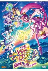(DVD)映画スター☆トゥインクルプリキュア 星のうたに想いをこめて(DVD通常版)