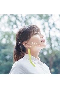 (CD)「アラド:逆転の輪」オープニングテーマ収録 Sing Ring/新田恵海