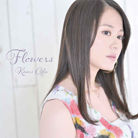(CD)Flowers(初回生産限定盤)/織田かおり