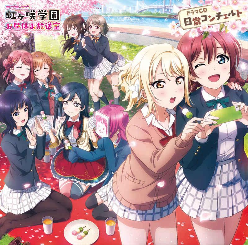 (CD)ラブライブ!虹ヶ咲学園 ~お昼休み放送室~ ドラマCD 日常コンチェルト