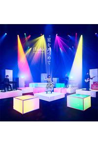 (CD)劇場版「SHIROBAKO」主題歌 星をあつめて/fhana