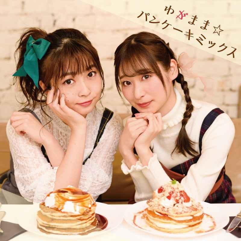 (CD)「吉岡茉祐と山下七海の ことだま☆パンケーキ」テーマソングCD 「わがまま☆パンケーキミックス」