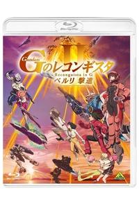 (BD)劇場版「ガンダム Gのレコンギスタ II」ベルリ 撃進 通常版