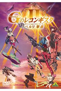 (DVD)劇場版「ガンダム Gのレコンギスタ II」ベルリ 撃進 通常版