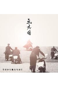 (CD)今日から俺たちは!!/氣志團