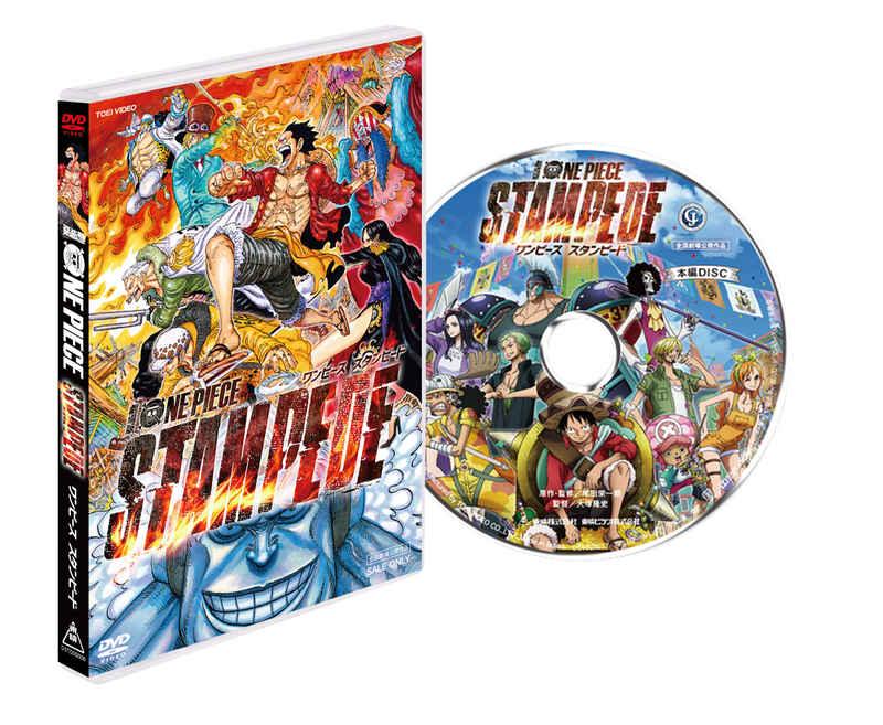 (DVD)劇場版「ONE PIECE STAMPEDE」スタンダード・エディション