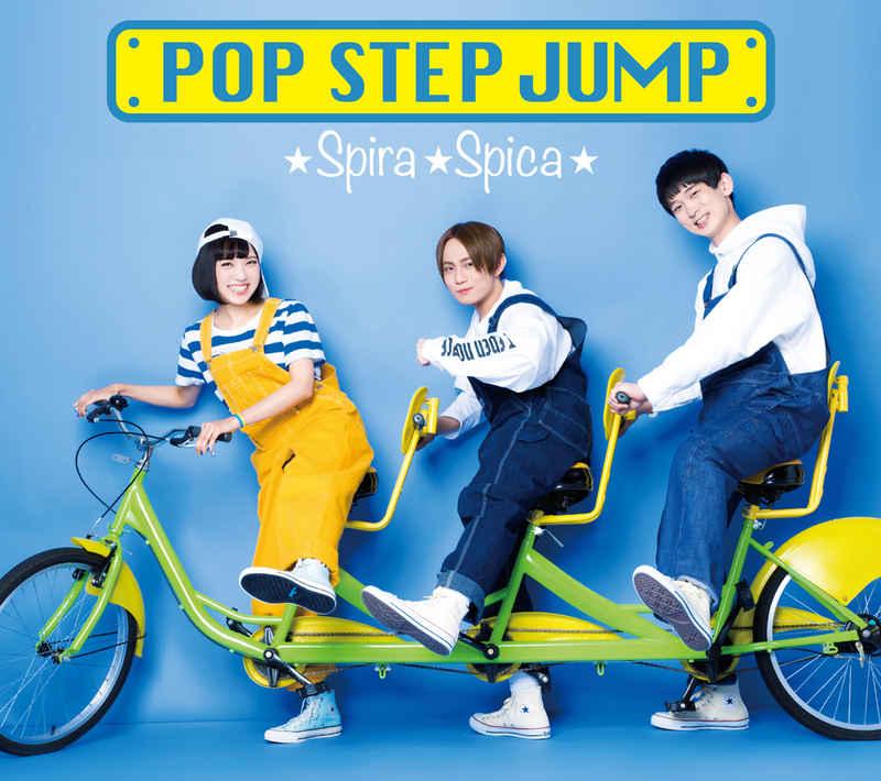 (CD)ポップ・ステップ・ジャンプ!(初回生産限定盤)/スピラ・スピカ