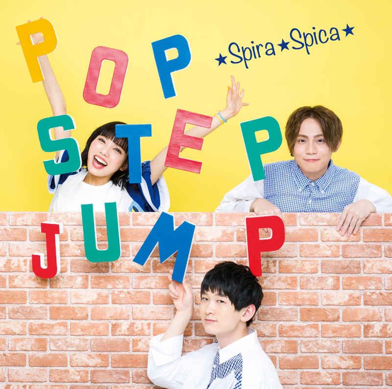 (CD)ポップ・ステップ・ジャンプ!(通常盤)/スピラ・スピカ