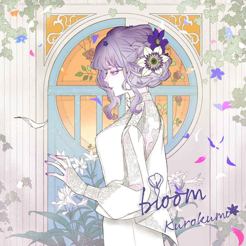 (CD)bloom(初回限定盤)/くろくも