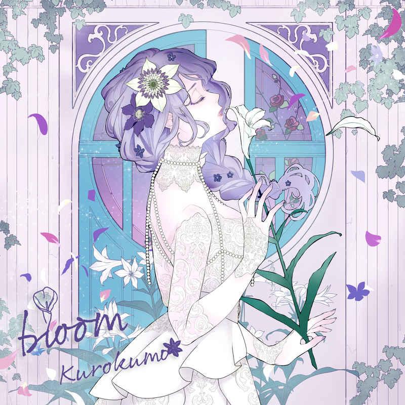 (CD)【イベント参加券付き】bloom(通常盤)/くろくも