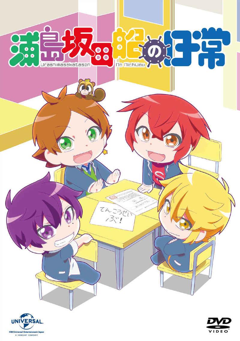 (DVD)浦島坂田船の日常(初回限定版)