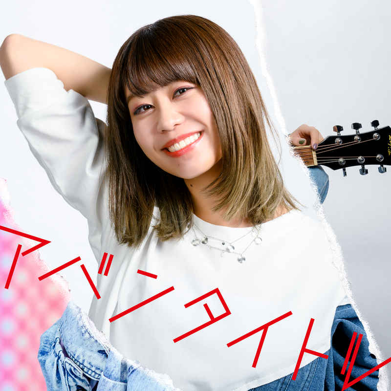 (CD)アバンタイトル(MV盤)/大塚紗英