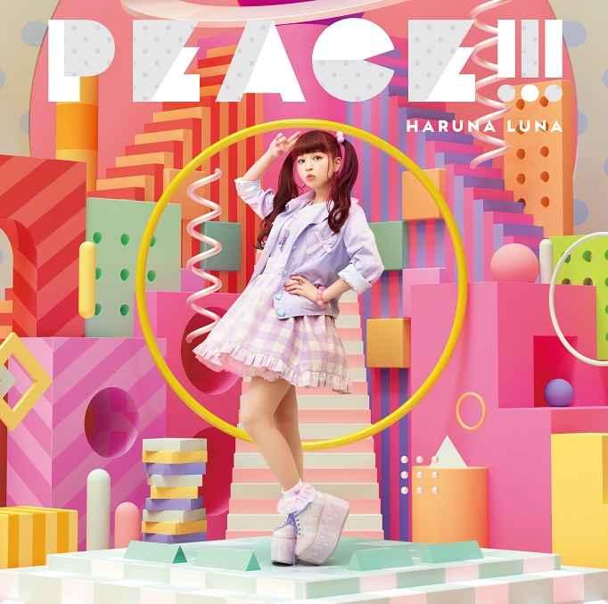 (CD)「パズドラ」エンディングテーマ PEACE!!!(初回生産限定盤)/春奈るな