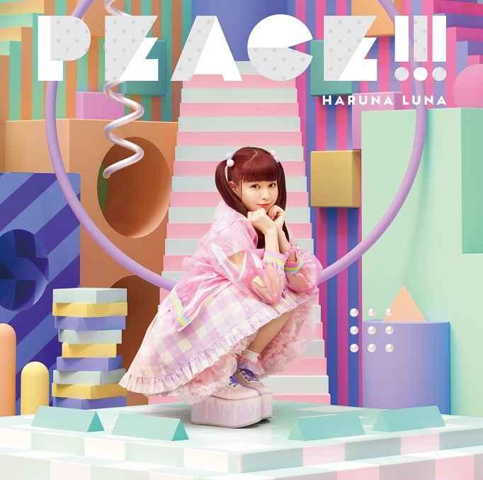 (CD)「パズドラ」エンディングテーマ PEACE!!!(通常盤)/春奈るな