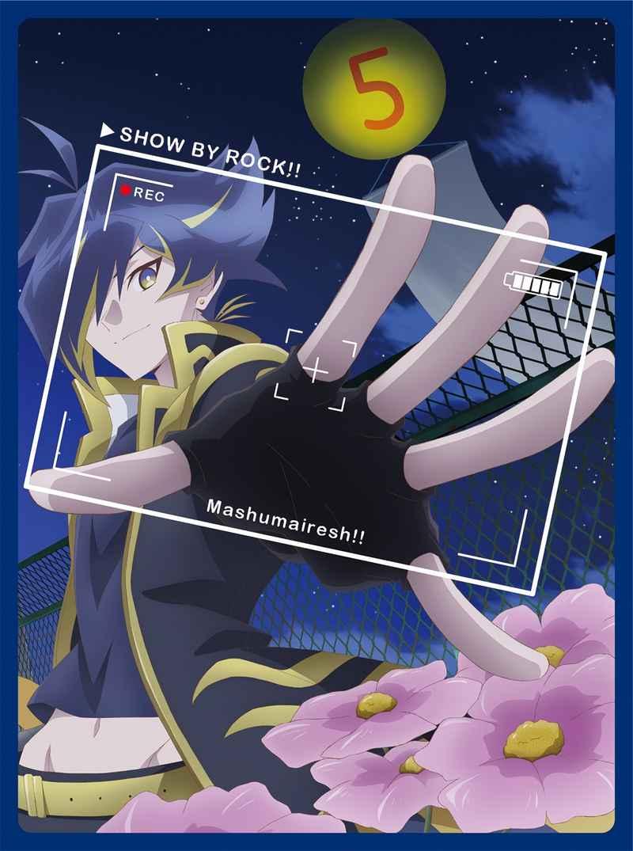 (DVD)「SHOW BY ROCK!!ましゅまいれっしゅ!!」DVD 第5巻
