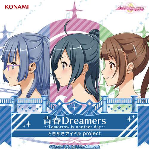 (CD)「ときめきアイドル」青春Dreamers -Tomorrow is another day-/ときめきアイドル project