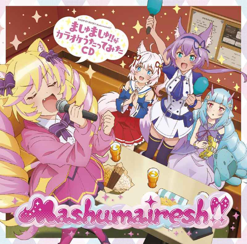 (CD)「SHOW BY ROCK!!ましゅまいれっしゅ!!」ましゅましゅ!!がカラオケうたってみたCD