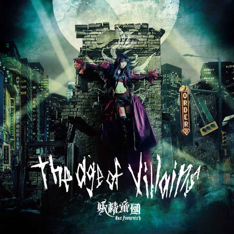 (CD)The age of villains/妖精帝國