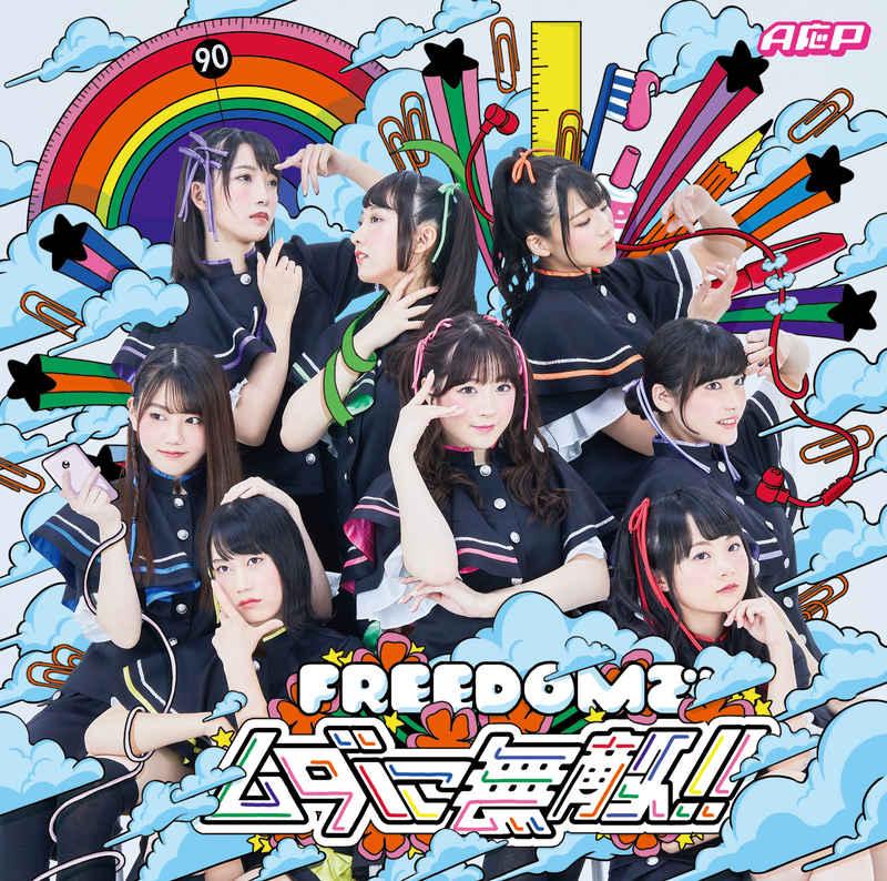 (CD)「ぼくのとなりに暗黒破壊神がいます。」エンディングテーマ FREEDOMでムダに無敵!!(アーティストジャケット盤)/A応P