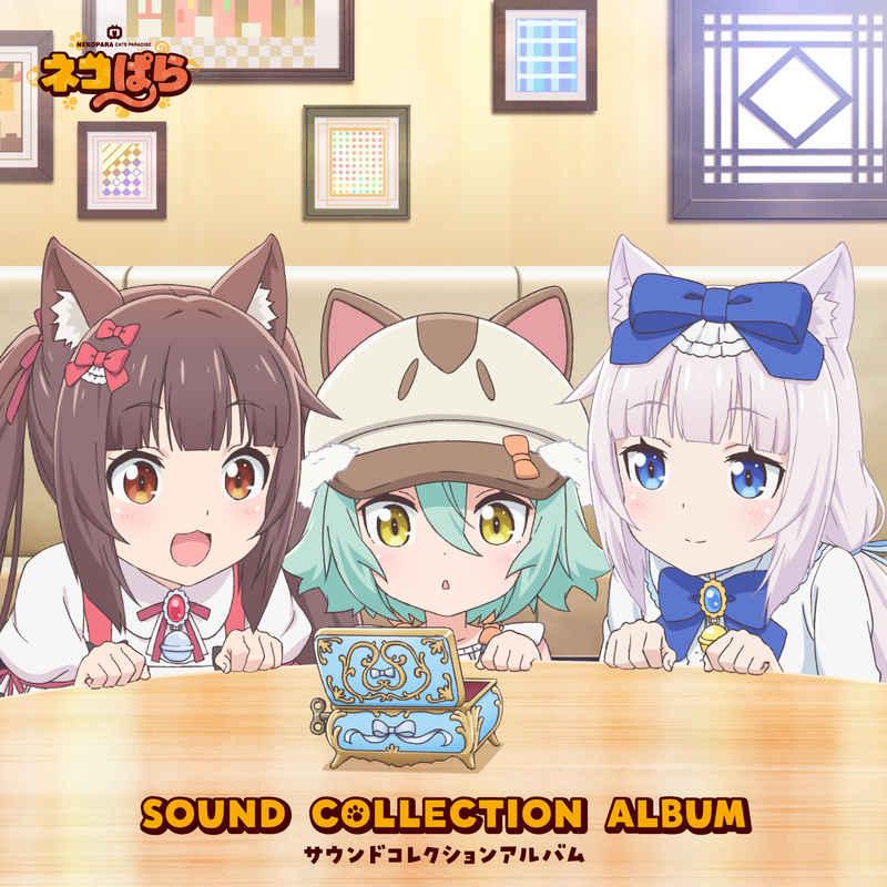 (CD)ネコぱら サウンドコレクションアルバム