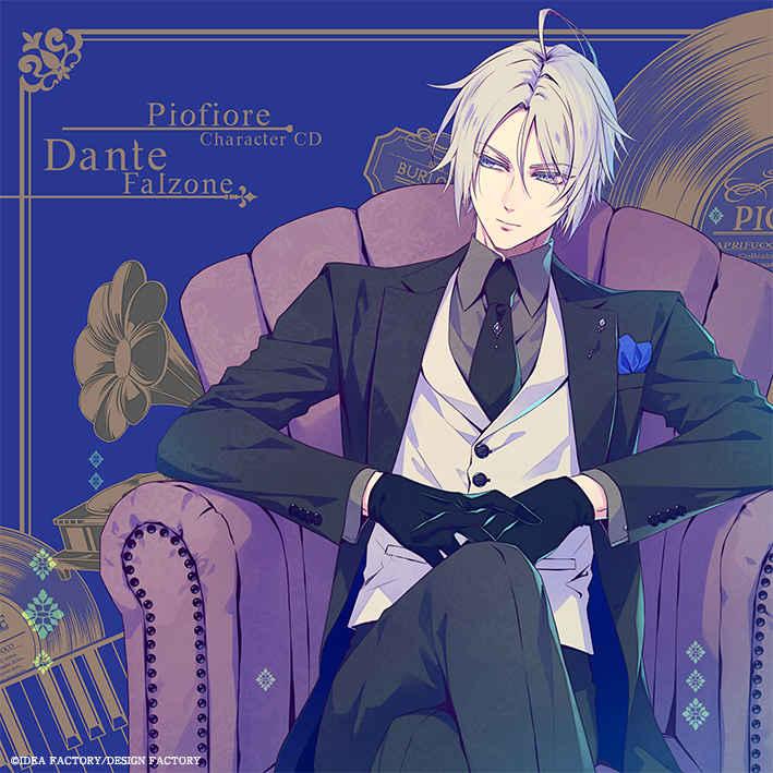 (CD)ピオフィオーレの晩鐘 Character CD Vol.1 ダンテ・ファルツォーネ