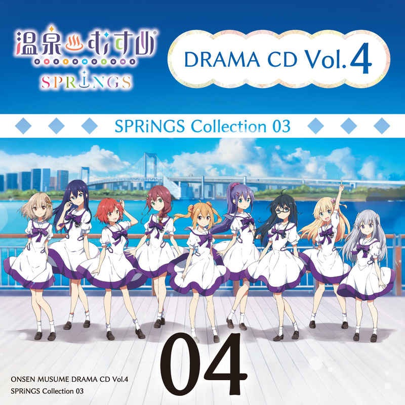 (CD)温泉むすめ ドラマCD Vol.4「SPRiNGS Collection 03~SPRiNGSのとある年の瀬~」