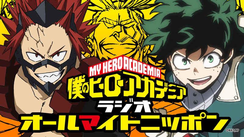 (CD)ラジオCD「僕のヒーローアカデミア ラジオ オールマイトニッポン」 Vol.4