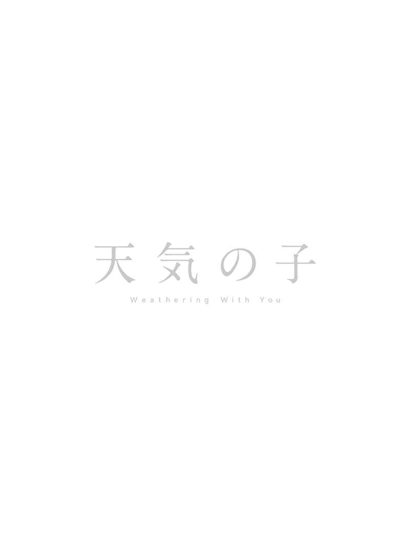 (BD)「天気の子」Blu-ray コレクターズ・エディション 4K Ultra HD Blu-ray 同梱5枚組(初回生産限定)