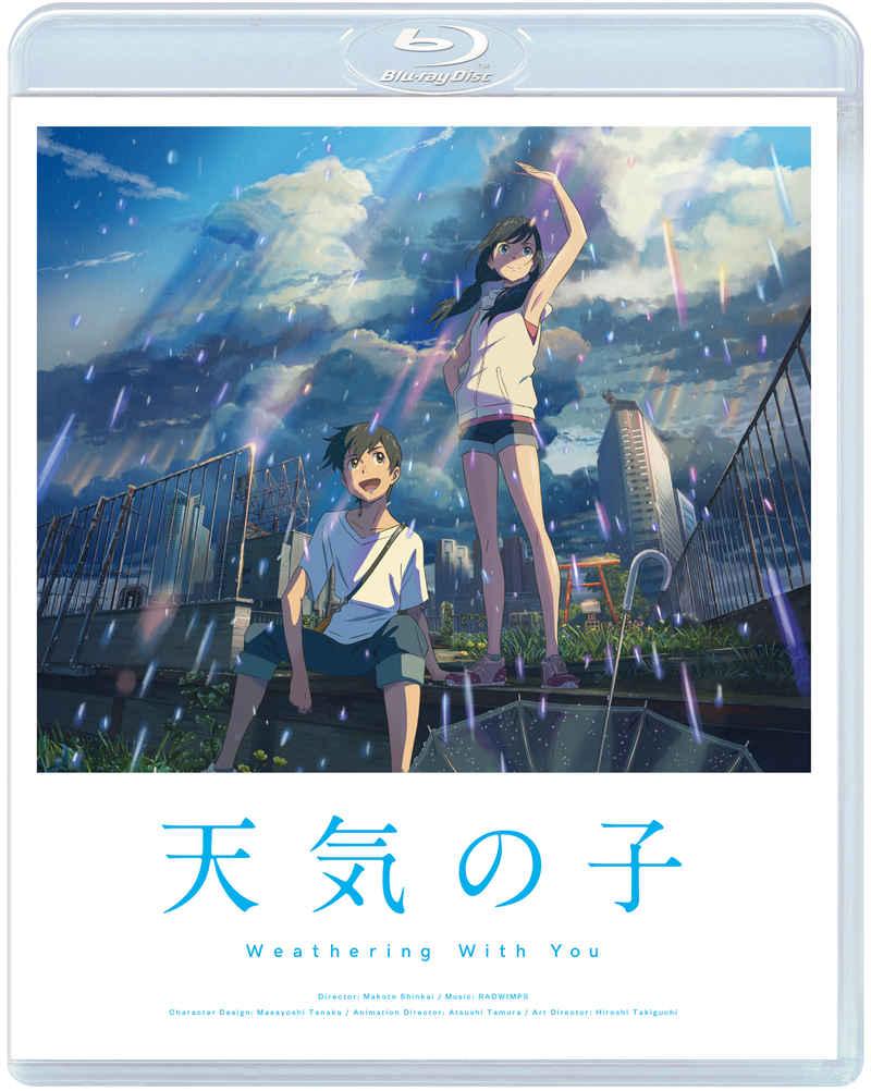 (BD)「天気の子」Blu-ray スタンダード・エディション