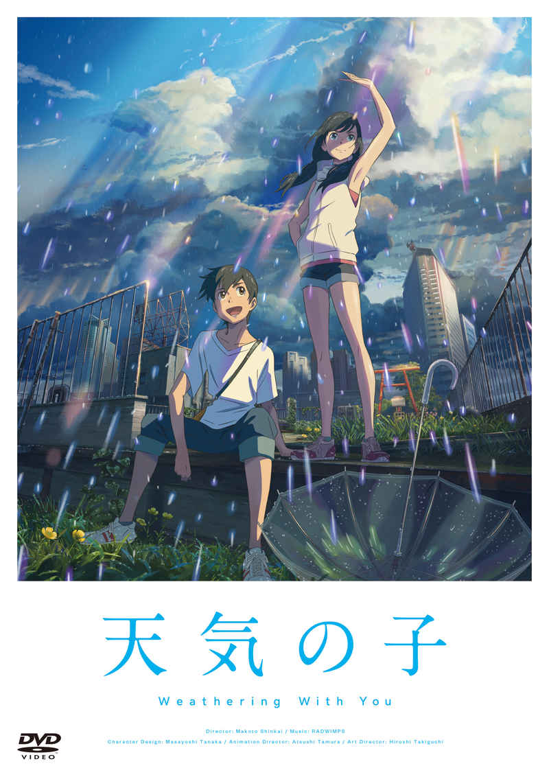 (DVD)「天気の子」DVD スタンダード・エディション