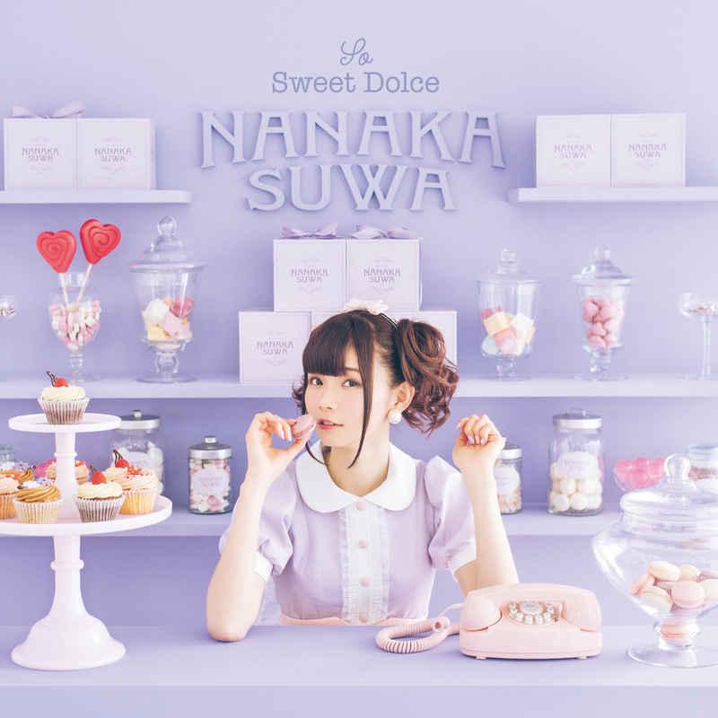 (CD)So Sweet Dolce(初回限定盤A)/諏訪ななか